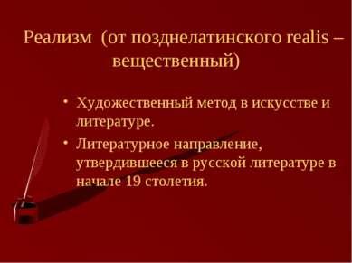 Реализм (от позднелатинского realis – вещественный) Художественный метод в ис...