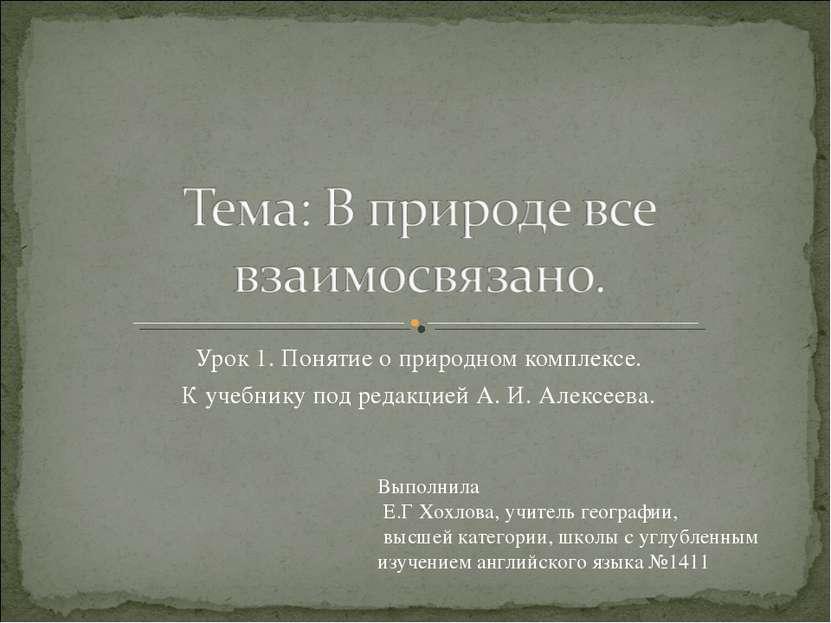 Урок 1. Понятие о природном комплексе. К учебнику под редакцией А. И. Алексее...
