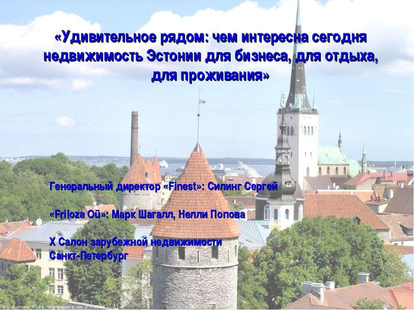 «Удивительное рядом: чем интересна сегодня недвижимость Эстонии для бизнеса, ...