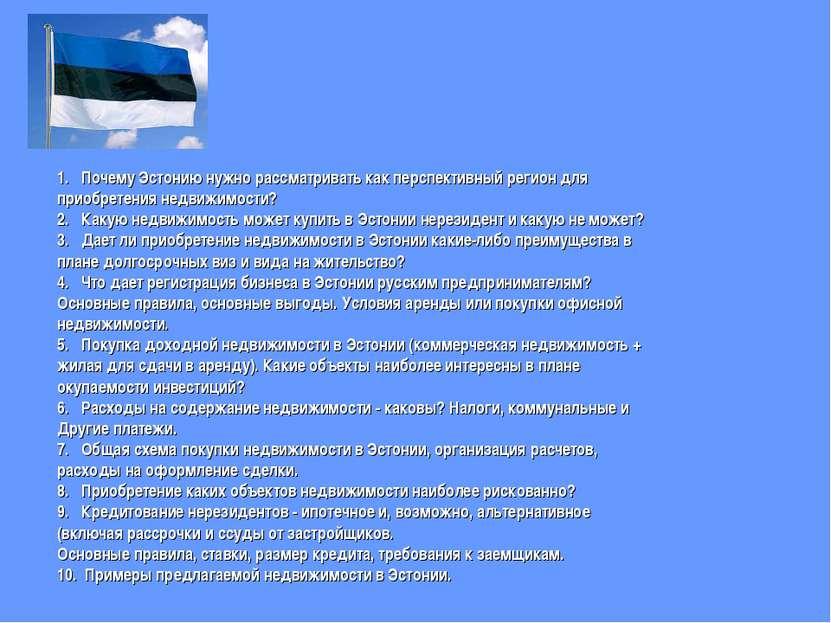 1. Почему Эстонию нужно рассматривать как перспективный регион для приобретен...