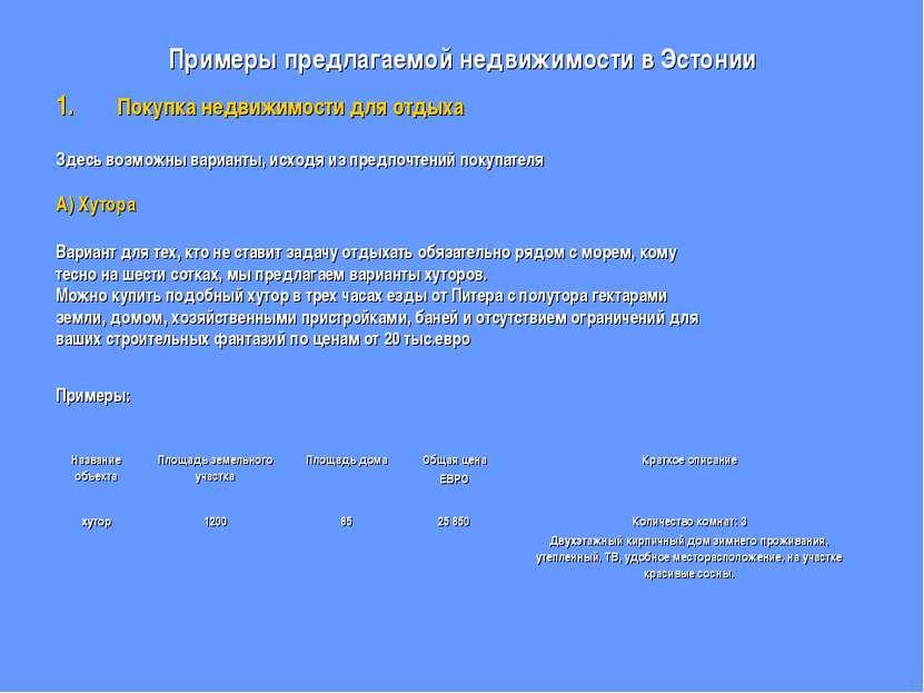 Примеры предлагаемой недвижимости в Эстонии Покупка недвижимости для отдыха З...