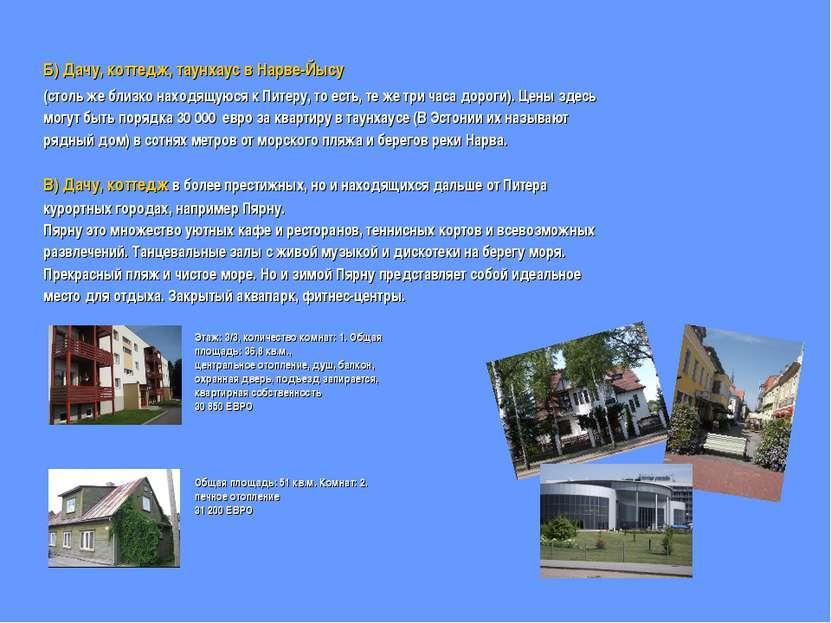 Б) Дачу, коттедж, таунхаус в Нарве-Йысу (столь же близко находящуюся к Питеру...