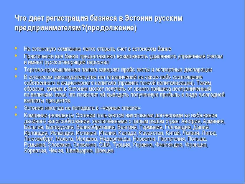 Что дает регистрация бизнеса в Эстонии русским предпринимателям?(продолжение)...