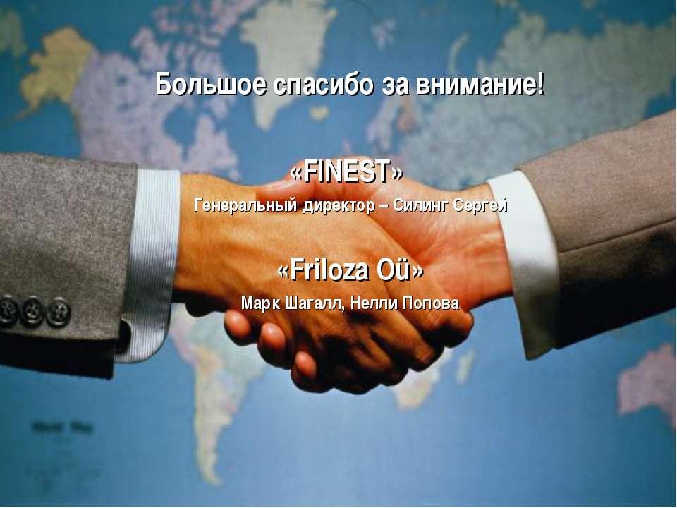 Большое спасибо за внимание! «FINEST» Генеральный директор – Силинг Сергей «F...