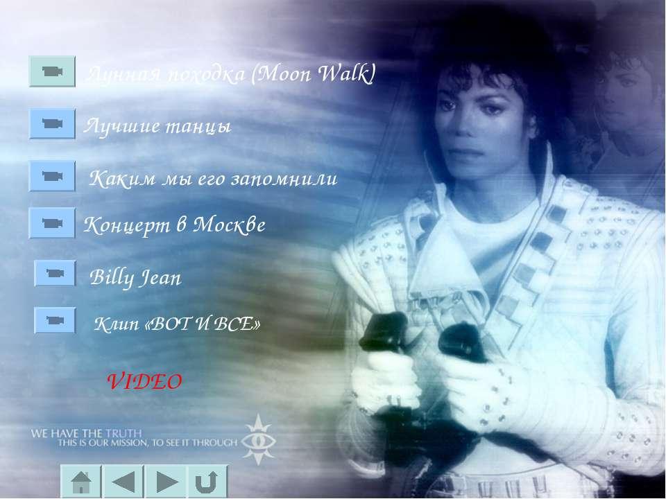 Лунная походка (Moon Walk) Лучшие танцы Каким мы его запомнили Концерт в Моск...