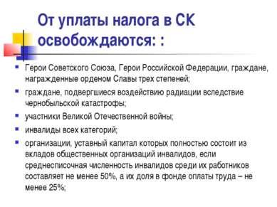 От уплаты налога в СК освобождаются: : Герои Советского Союза, Герои Российск...