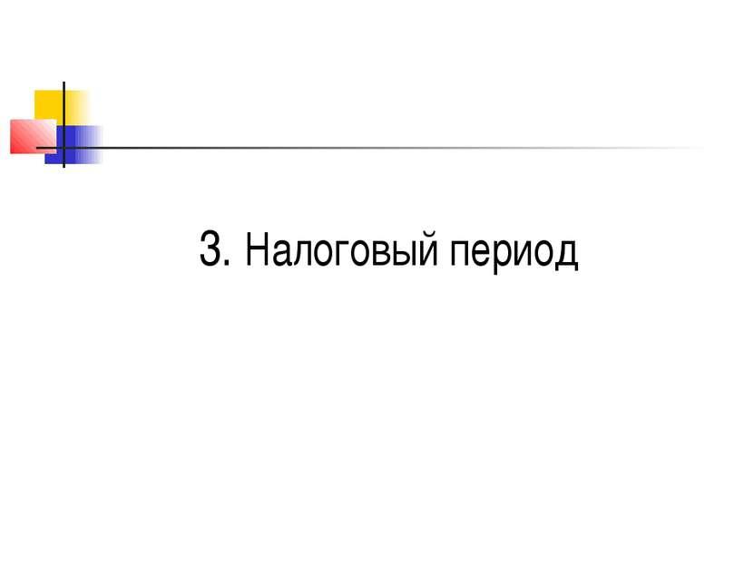 3. Налоговый период