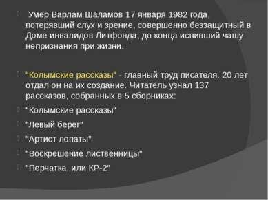 Умер Варлам Шаламов 17 января 1982 года, потерявший слух и зрение, совершенн...