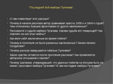 """""""Последний бой майора Пугачева"""". О чем повествует этот рассказ? Почему в нача..."""