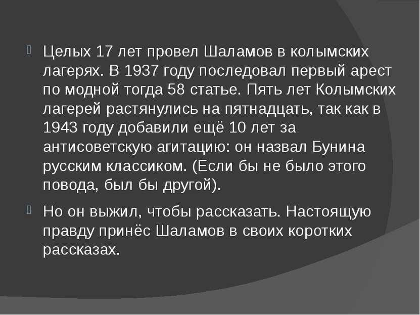 Целых 17 лет провел Шаламов в колымских лагерях. В 1937 году последовал первы...