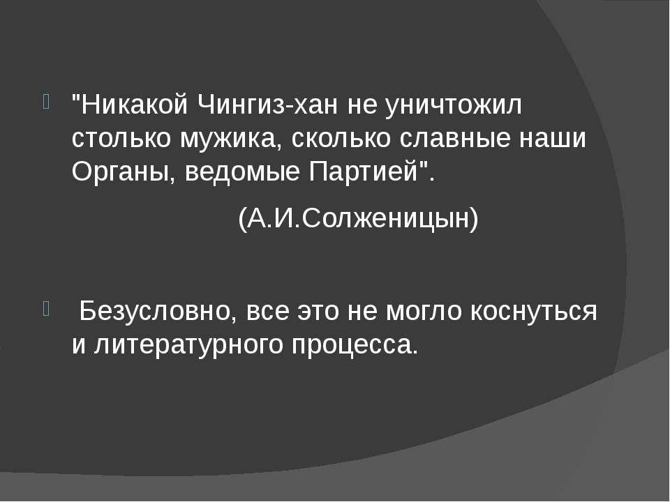 """""""Никакой Чингиз-хан не уничтожил столько мужика, сколько славные наши Органы,..."""