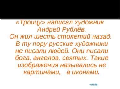 «Троицу» написал художник Андрей Рублёв. Он жил шесть столетий назад. В ту по...