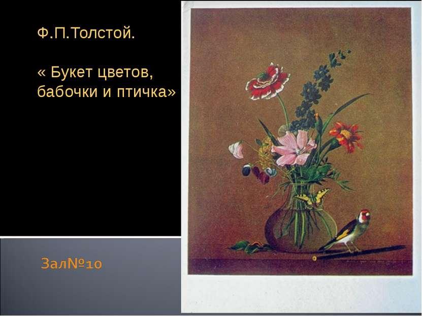 Ф.П.Толстой. « Букет цветов, бабочки и птичка»