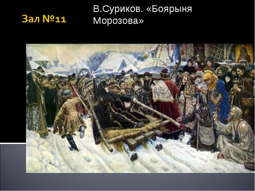 В.Суриков. «Боярыня Морозова»
