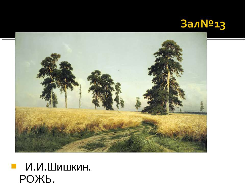 И.И.Шишкин. РОЖЬ.