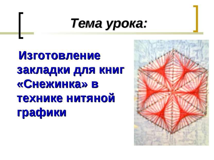 Тема урока: Изготовление закладки для книг «Снежинка» в технике нитяной графики