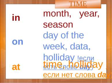 TIME in month, year, season day of the week, data, holliday !если есть слово ...