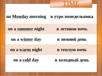 TIME onMondaymorning в утро понедельника on asummernight в летнюю ночь on awi...