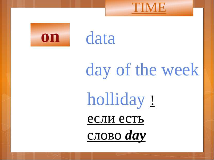 data TIME day of the week holliday !если есть слово day on