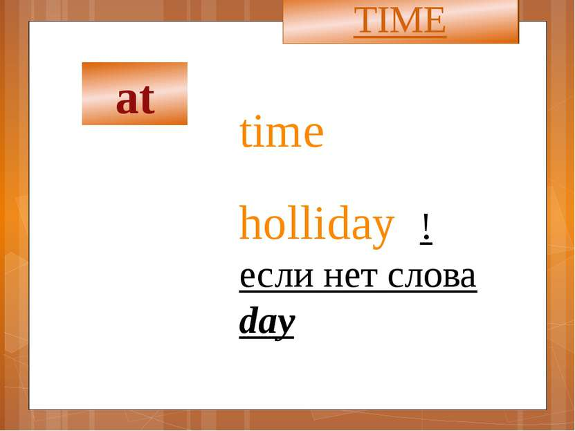 time TIME holliday !если нет слова day at