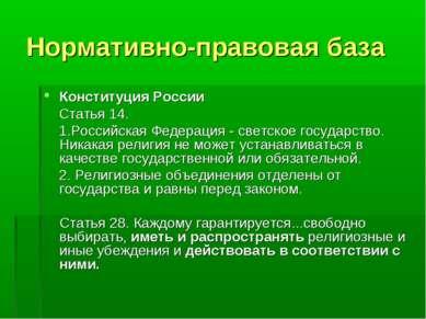 Нормативно-правовая база Конституция России Статья 14. 1.Российская Федерация...