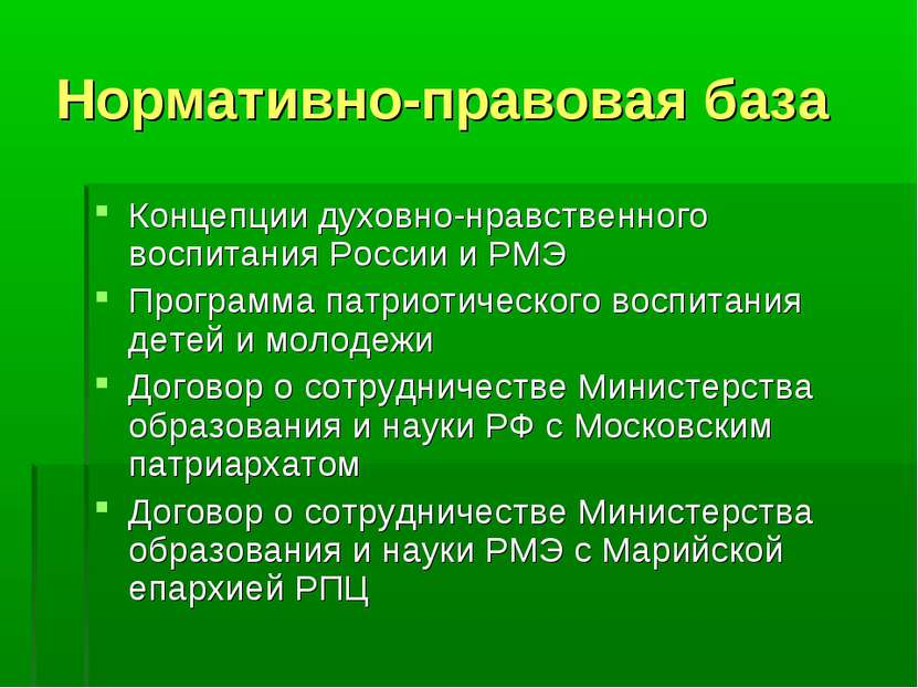 Нормативно-правовая база Концепции духовно-нравственного воспитания России и ...