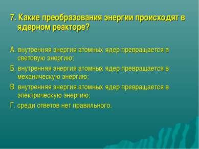 7. Какие преобразования энергии происходят в ядерном реакторе? А. внутренняя ...