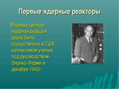 Первые ядерные реакторы Впервые цепная ядерная реакция урана была осуществлен...