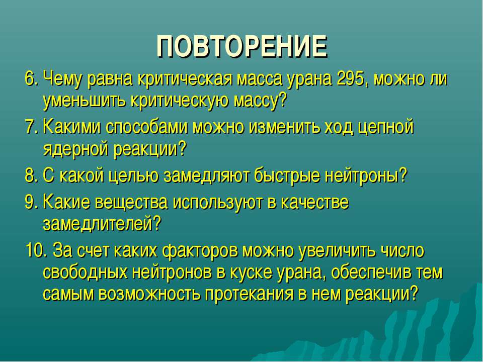 ПОВТОРЕНИЕ 6. Чему равна критическая масса урана 295, можно ли уменьшить крит...