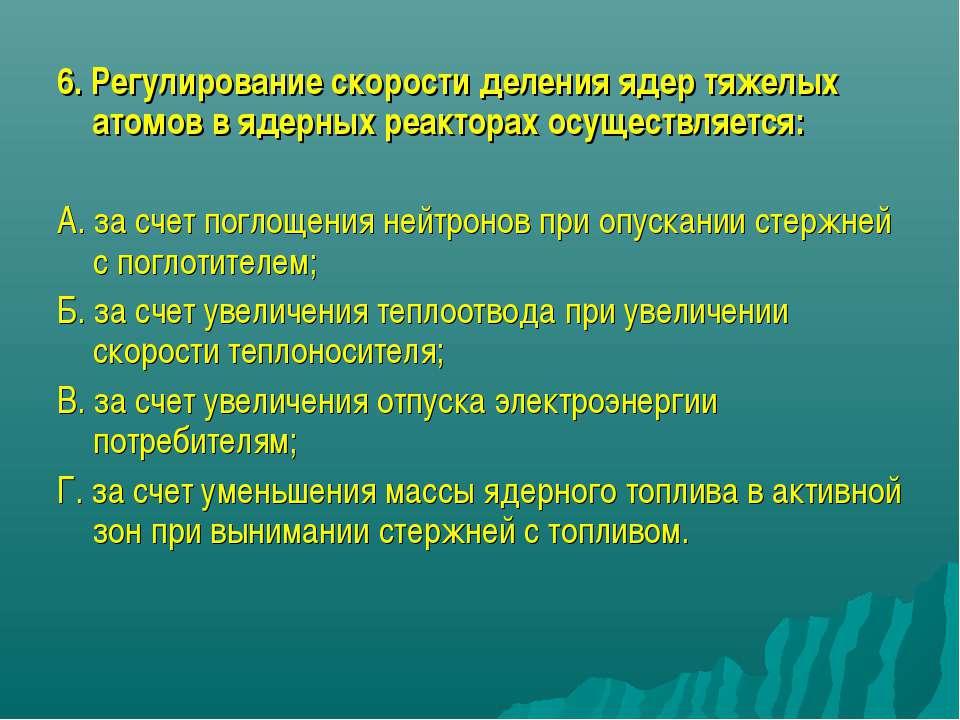 6. Регулирование скорости деления ядер тяжелых атомов в ядерных реакторах осу...