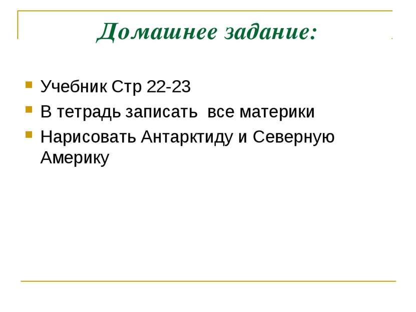 Домашнее задание: Учебник Стр 22-23 В тетрадь записать все материки Нарисоват...
