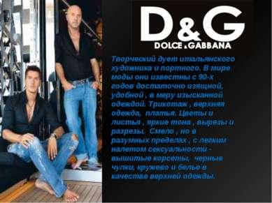 Творческий дует итальянского художника и портного. В мире моды они известны с...