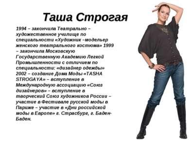 Таша Строгая 1994 – закончила Театрально –художественное училище по специальн...
