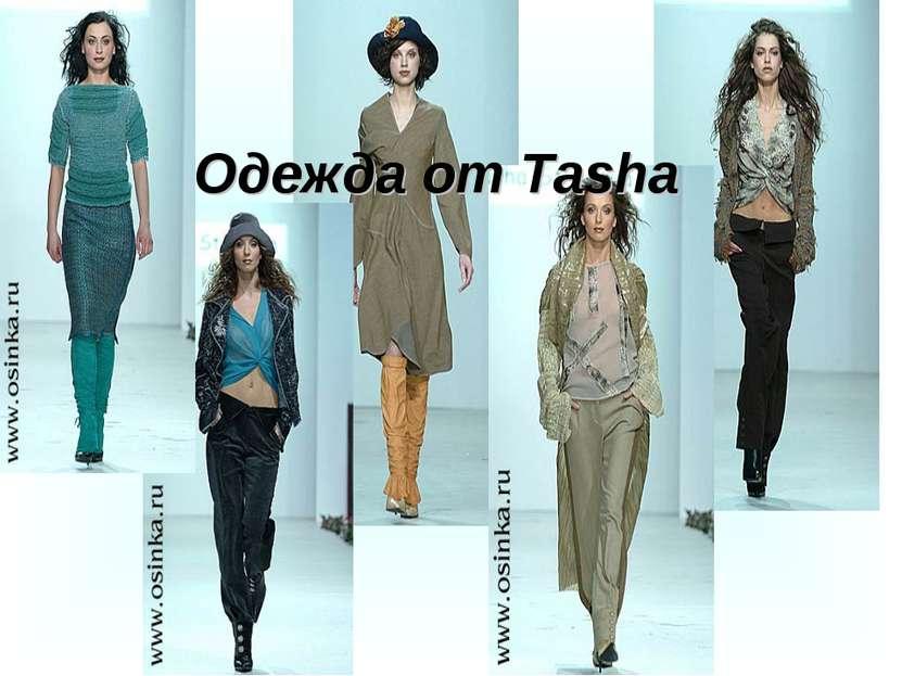 Одежда от Tasha