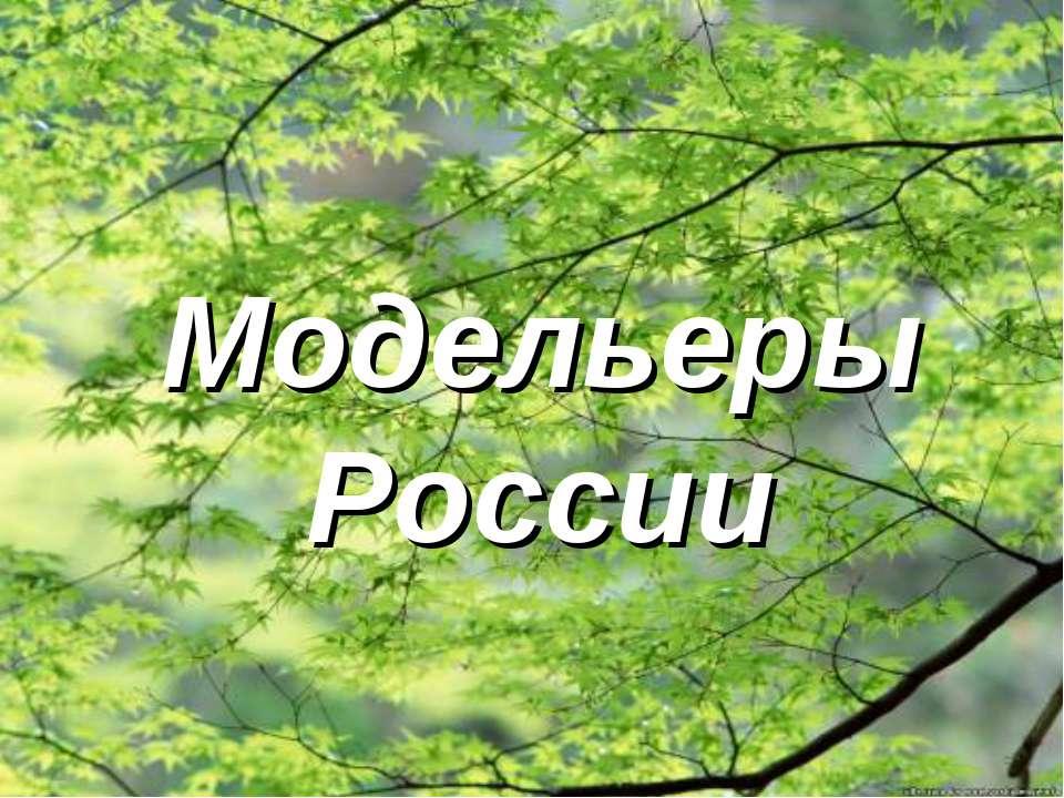 Модельеры России