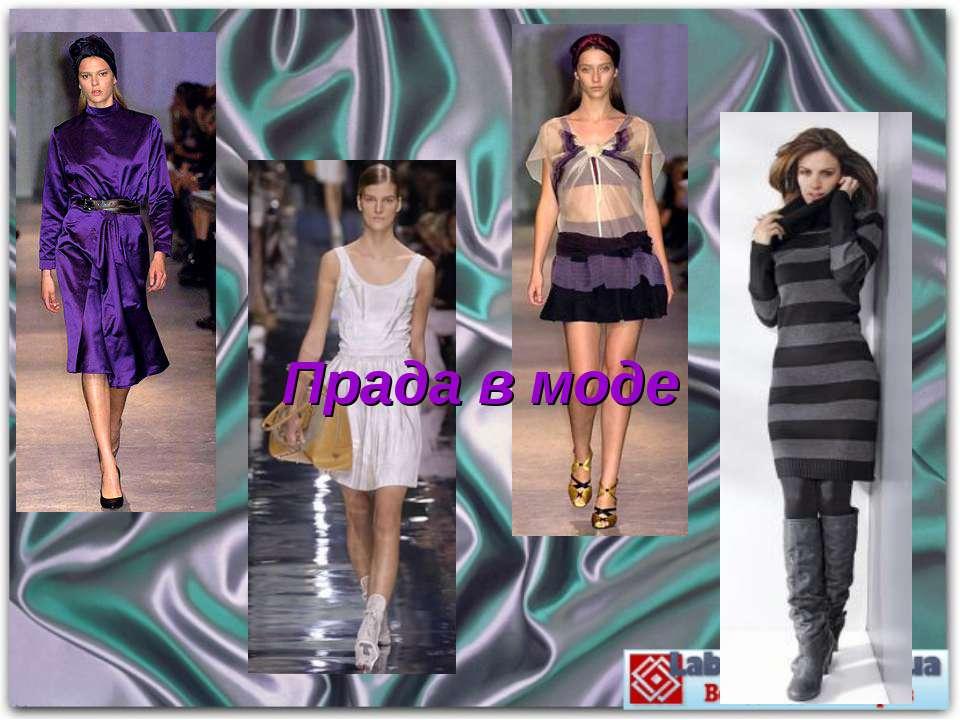 Прада в моде