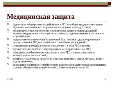 * * Медицинская защита подготовка медперсонала к действиям в ЧС, всеобщее мед...