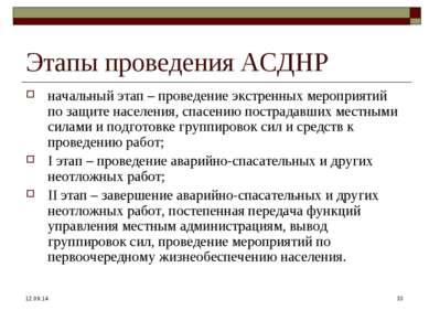 * * Этапы проведения АСДНР начальный этап – проведение экстренных мероприятий...