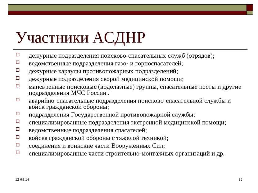 * * Участники АСДНР дежурные подразделения поисково-спасательных служб (отряд...
