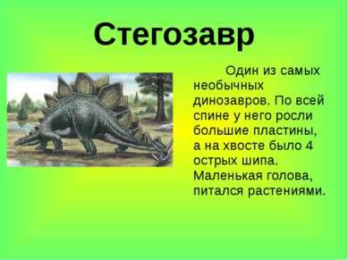 Стегозавр Один из самых необычных динозавров. По всей спине у него росли боль...