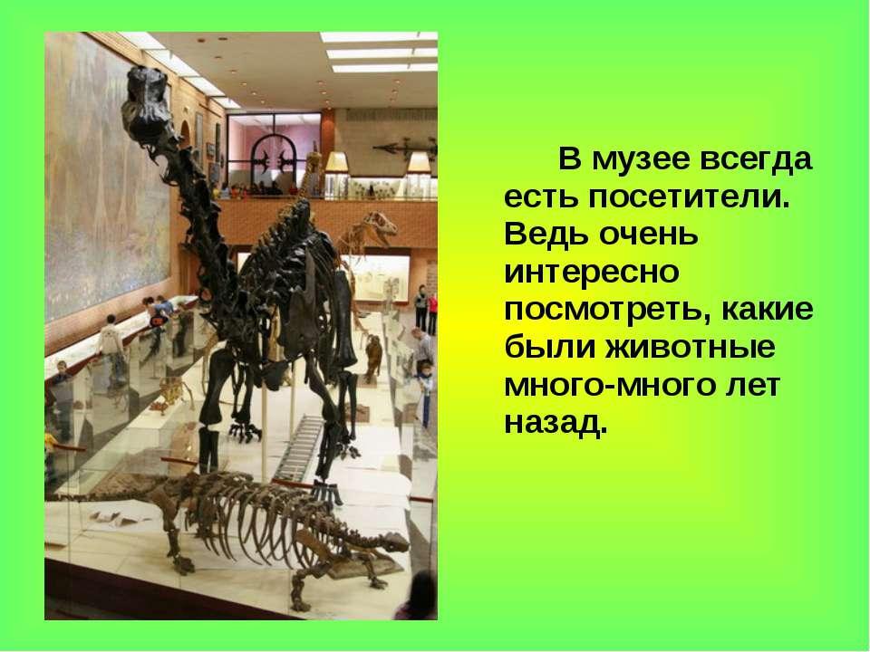 В музее всегда есть посетители. Ведь очень интересно посмотреть, какие были ж...