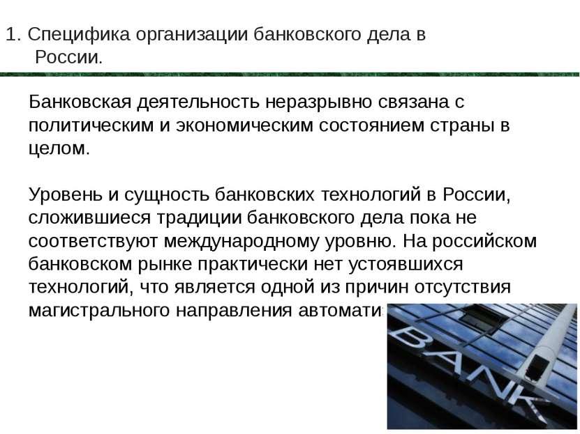 1. Специфика организации банковского дела в России. 03 Банковская деятельност...
