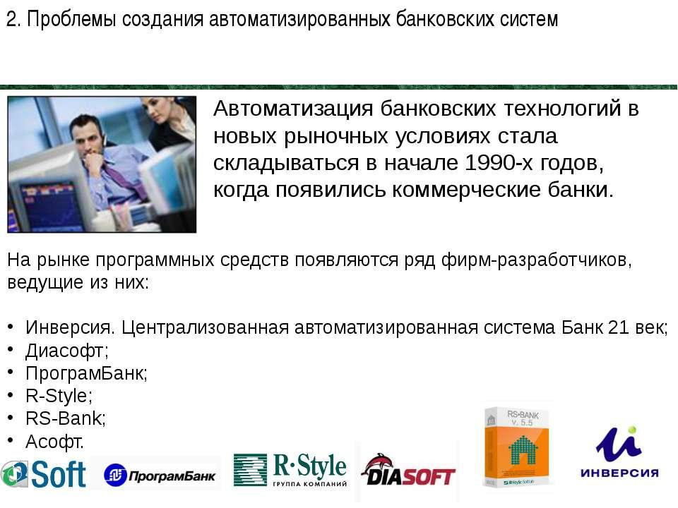2. Проблемы создания автоматизированных банковских систем Автоматизация банко...
