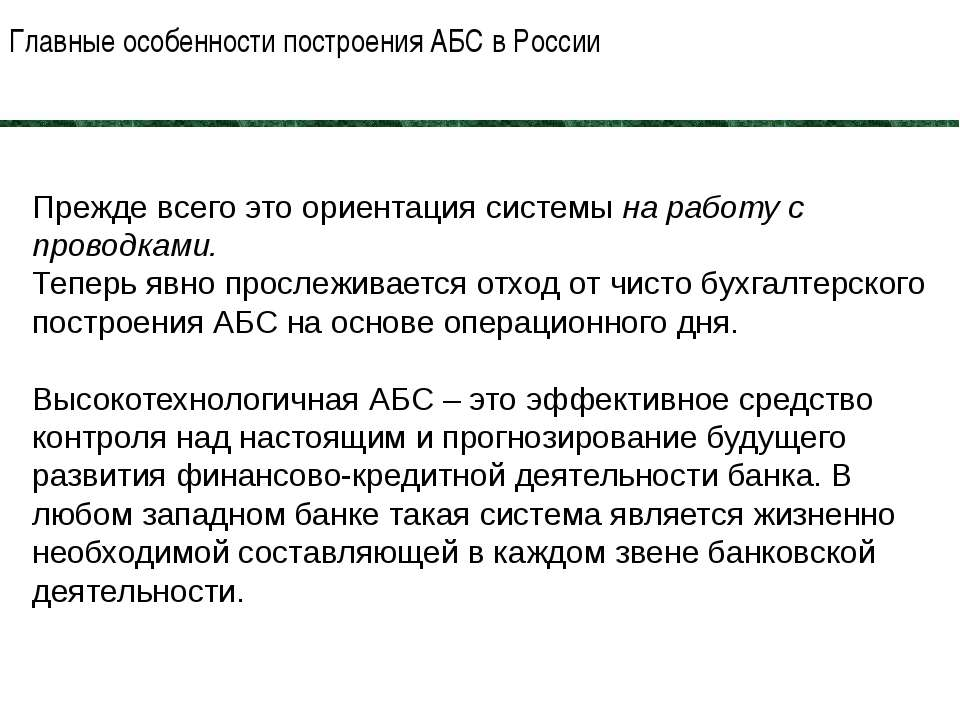 Главные особенности построения АБС в России 10 Прежде всего это ориентация си...