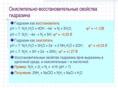 Окислительно-восстановительные свойства гидразина Гидразин как восстановитель...