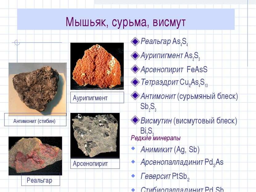 Мышьяк, сурьма, висмут Реальгар As4S4 Аурипигмент As2S3 Арсенопирит FeAsS Тет...