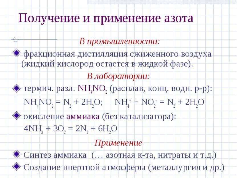 Получение и применение азота В промышленности: фракционная дистилляция сжижен...