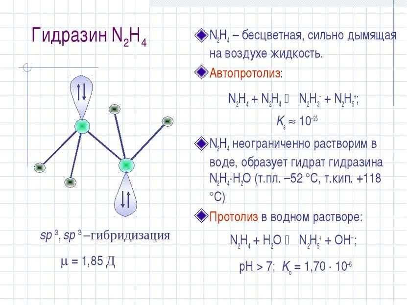 Гидразин N2H4 N2H4 – бесцветная, сильно дымящая на воздухе жидкость. Автопрот...