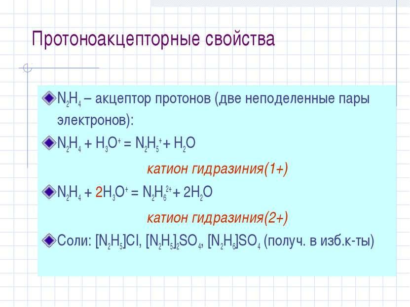 Протоноакцепторные свойства N2H4 – акцептор протонов (две неподеленные пары э...