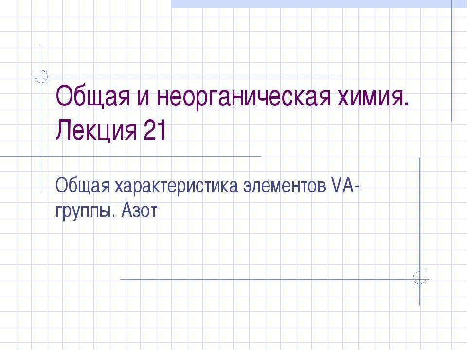 Общая и неорганическая химия. Лекция 21 Общая характеристика элементов VА-гру...